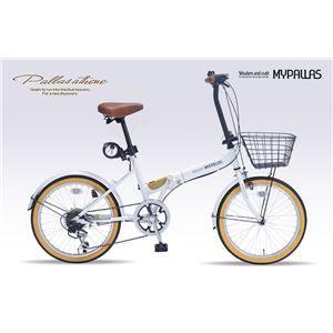 その他 MYPALLAS(マイパラス) 折りたたみ自転車20・6SP・オールインワン M-252 ホワイト(W) ds-1256848