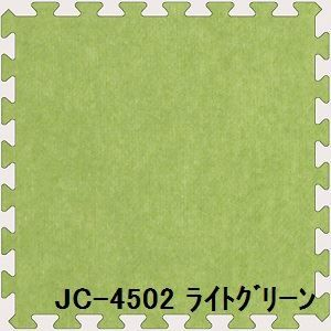 その他 ジョイントカーペット JC-45 9枚セット 色 ライトグリーン サイズ 厚10mm×タテ450mm×ヨコ450mm/枚 9枚セット寸法(1350mm×1350mm) 型番 JC-45092 【洗える】 【日本製】 【防炎】 ds-1284287