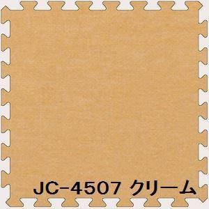 その他 ジョイントカーペット JC-45 9枚セット 色 クリーム サイズ 厚10mm×タテ450mm×ヨコ450mm/枚 9枚セット寸法(1350mm×1350mm) 【洗える】 【日本製】 【防炎】 ds-1284292