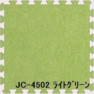 その他 ジョイントカーペット JC-45 20枚セット 色 ライトグリーン サイズ 厚10mm×タテ450mm×ヨコ450mm/枚 20枚セット寸法(1800mm×2250mm) 【洗える】 【日本製】 【防炎】 ds-1284303
