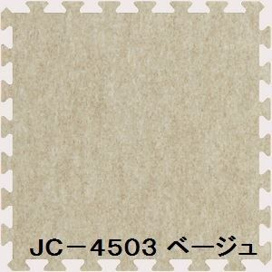 その他 ジョイントカーペット JC-45 20枚セット 色 ベージュ サイズ 厚10mm×タテ450mm×ヨコ450mm/枚 20枚セット寸法(1800mm×2250mm) 【洗える】 【日本製】 【防炎】 ds-1284304