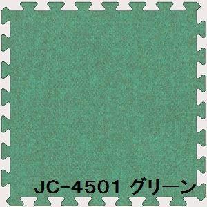 その他 ジョイントカーペット JC-45 30枚セット 色 グリーン サイズ 厚10mm×タテ450mm×ヨコ450mm/枚 30枚セット寸法(2250mm×2700mm) 【洗える】 【日本製】 【防炎】 ds-1284310