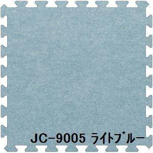 その他 ジョイントカーペット JC-90 6枚セット 色 ライトブルー サイズ 厚15mm×タテ900mm×ヨコ900mm/枚 6枚セット寸法(1800mm×2700mm) 【洗える】 【日本製】 【防炎】 ds-1284338