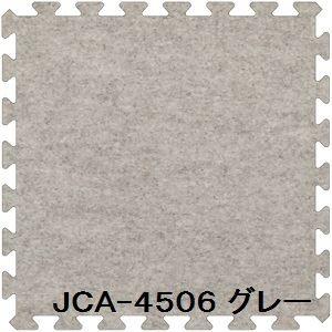 その他 ジョイントカーペット JCA-45 20枚セット 色 グレー サイズ 厚10mm×タテ450mm×ヨコ450mm/枚 20枚セット寸法(1800mm×2250mm) 【洗える】 【日本製】 【防炎】 ds-1284352