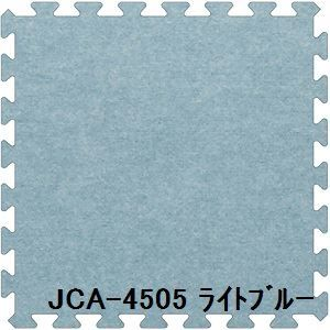 その他 ジョイントカーペット JCA-45 40枚セット 色 ライトブルー サイズ 厚10mm×タテ450mm×ヨコ450mm/枚 40枚セット寸法(2250mm×3600mm) 【洗える】 【日本製】 【防炎】 ds-1284358