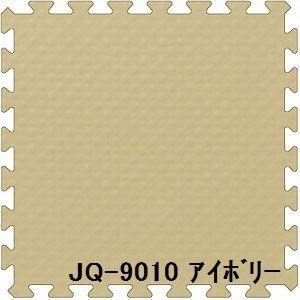 その他 ジョイントクッション JQ-90 3枚セット 色 アイボリー サイズ 厚15mm×タテ900mm×ヨコ900mm/枚 3枚セット寸法(900mm×2700mm) 【洗える】 【日本製】 【防炎】 ds-1284399