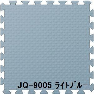 その他 ジョイントクッション JQ-90 3枚セット 色 ライトブルー サイズ 厚15mm×タテ900mm×ヨコ900mm/枚 3枚セット寸法(900mm×2700mm) 【洗える】 【日本製】 【防炎】 ds-1284401