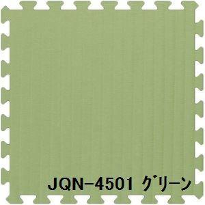 その他 ジョイントクッション和み JQN-45 20枚セット 色 グリーン サイズ 厚10mm×タテ450mm×ヨコ450mm/枚 20枚セット寸法(1800mm×2250mm) 【洗える】 【日本製】 【防炎】 ds-1284412