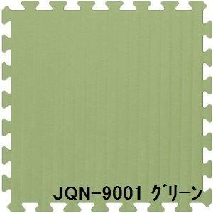 その他 ジョイントクッション和み JQN-90 4枚セット 色 グリーン サイズ 厚15mm×タテ900mm×ヨコ900mm/枚 4枚セット寸法(1800mm×1800mm) 【洗える】 【日本製】 【防炎】 ds-1284420