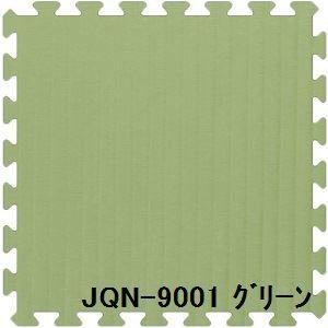 その他 ジョイントクッション和み JQN-90 6枚セット 色 グリーン サイズ 厚15mm×タテ900mm×ヨコ900mm/枚 6枚セット寸法(1800mm×2700mm) 【洗える】 【日本製】 【防炎】 ds-1284422