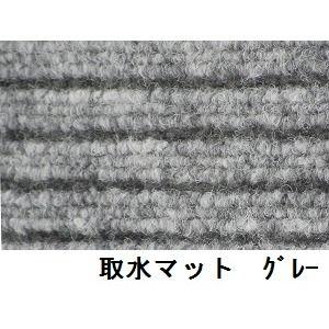 その他 水廻りフロアー 取水マット MZSM-91 1.2m巻 4枚セット 色 グレー サイズ 厚10mm×巾910mm×長1.2m/枚 【日本製】 【防炎】 ds-1284501