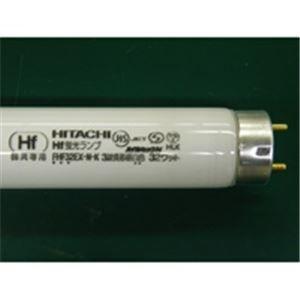 その他 【10本セット】日立 Hf蛍光灯 照明器具 FHF32EX-N-K ds-1302544