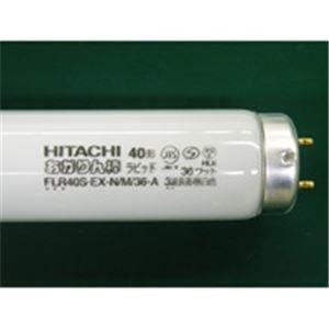 その他 【10本セット】日立 蛍光灯 照明器具 FLR40SEXNM/36A10 ds-1304054