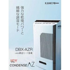 その他 コンデンス除湿機DBX-AZR プラス 調湿モード搭載 ds-1311386