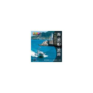 その他 写真素材 マルク 食材の旅:6 海 漁船 漁港(日本の海シーン編) ds-67406