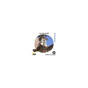その他 写真素材 創造素材 日本/札幌・小樽・函館(PhotoCD版) ds-68198