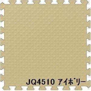 その他 ジョイントクッション JQ-45 9枚セット 色 アイボリー サイズ 厚10mm×タテ450mm×ヨコ450mm/枚 9枚セット寸法(1350mm×1350mm) 【洗える】 【日本製】 【防炎】 ds-1284374