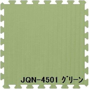 その他 ジョイントクッション和み JQN-45 9枚セット 色 グリーン サイズ 厚10mm×タテ450mm×ヨコ450mm/枚 9枚セット寸法(1350mm×1350mm) 【洗える】 【日本製】 【防炎】 ds-1284408