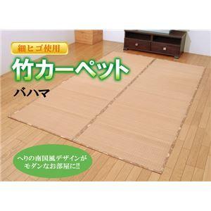 その他 細ヒゴ使用 竹カーペット 『バハマ』 ブラウン 352×352cm ds-1387456