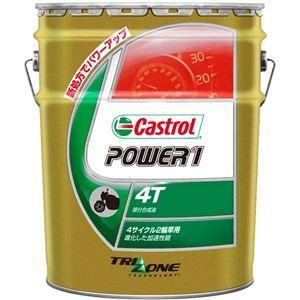その他 エンジンオイル Power1 4T 10W-40 20L カストロール 【バイク用品】 ds-1444459