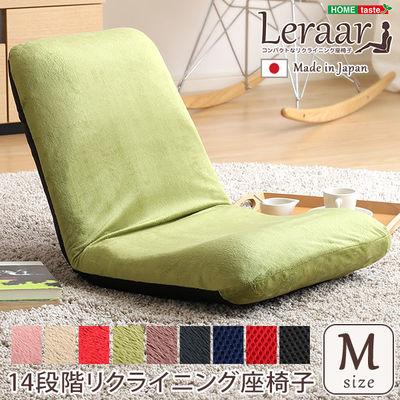 ホームテイスト 美姿勢習慣、コンパクトなリクライニング座椅子(Mサイズ)日本製 Leraar-リーラー- (起毛グリーン) SH-07-LER-M-KGE