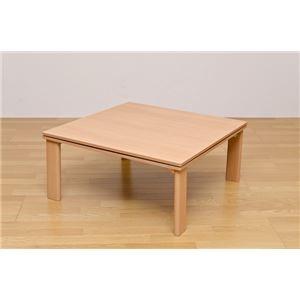 その他 折れ脚フラットヒーターこたつテーブル(折りたたみこたつ) 【正方形/80cm×80cm】 木製 本体 ナチュラル【代引不可】 ds-1224475