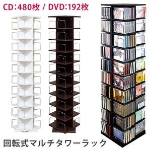 その他 回転式マルチタワーラック(CD&DVD収納ラック) 幅30cm×奥行30cm×高さ16cm ダークブラウン ds-1225061
