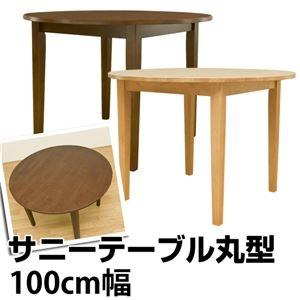 その他 ラウンドダイニングテーブル/リビングテーブル 【丸型 直径100cm】 ナチュラル 木製 『サニー』 ds-1225514