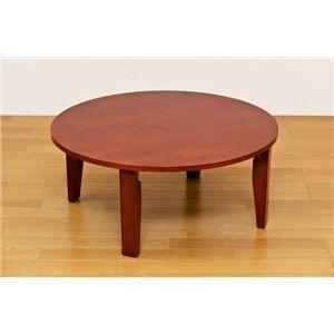 その他 NEWラウンドテーブル/折りたたみローテーブル 【丸型 直径90cm】 ブラウン 木製 木目調 【完成品】 ds-1225557