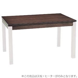 その他 【天板のみ】こたつテーブル天板部(脚以外) 長方形 幅120cm 本体 木製(ウォールナット) 【代引不可】 ds-1314052