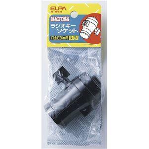 その他 (業務用セット) ELPA ラジオキーソケット E26 A-84H 【×30セット】 ds-1483203