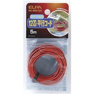 その他 (業務用セット) ELPA 12芯並行コード 5m HK-WW12H 【×30セット】 ds-1483912