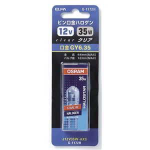 その他 (業務用セット) ELPA ピン口金ハロゲン電球 35W GY6.35 クリア G-1172H 【×10セット】 ds-1484032