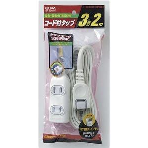 その他 (業務用セット) ELPA EDLPコード付タップ 3個口 2m LPT-302N(W) 【×20セット】 ds-1484670