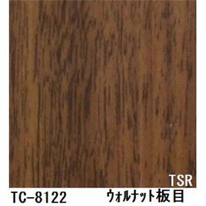 その他 木目調粘着付き化粧シート ウォルナット板目 サンゲツ リアテック TC-8122 122cm巾×2m巻【日本製】 ds-1502911