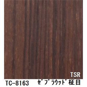 その他 木目調粘着付き化粧シート ゼブラウッド柾目 サンゲツ リアテック TC-8163 122cm巾×5m巻【日本製】 ds-1502949