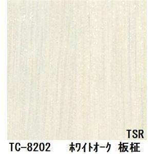 その他 木目調粘着付き化粧シート ホワイトオーク板柾 サンゲツ リアテック TC-8202 122cm巾×5m巻【日本製】 ds-1502963