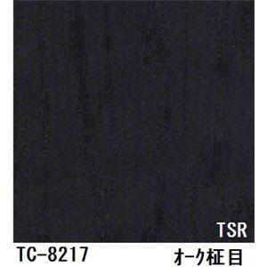 その他 木目調粘着付き化粧シート オーク柾目 サンゲツ リアテック TC-8217 122cm巾×4m巻【日本製】 ds-1503032