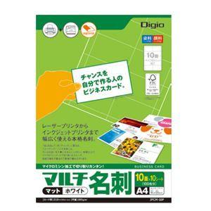 送料無料 その他 業務用セット ナカバヤシ 人気上昇中 マット名刺カード JPCM-10P マイクロミシン ×10セット 5☆好評 10面付 ds-1521998