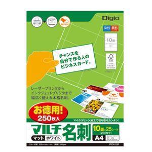 その他 (業務用セット)ナカバヤシ マット名刺カード(マイクロミシン)/10面付 JPCM-25P【×10セット】 ds-1521999
