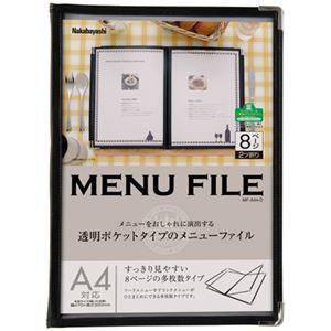 その他 (業務用セット) メニューファイル フチ付きA4 8ページ 2ツ折り MF-A44D【×5セット】 ds-1522032