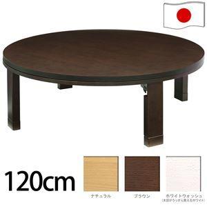 その他 天然木丸型折れ脚こたつ 【ロンド】 120cm こたつ テーブル 円形 日本製 国産 ナチュラル ds-1173960