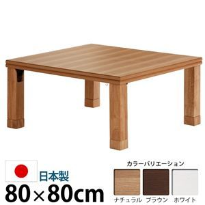その他 楢天然木国産折れ脚こたつ 【ローリエ】 80×80cm こたつ テーブル 正方形 日本製 国産 ブラウン ds-1204250