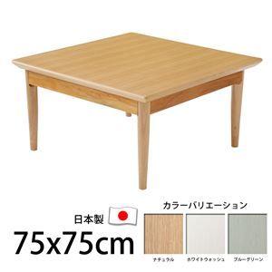 その他 北欧デザインこたつテーブル 【コンフィ】 75×75cm こたつ 北欧 正方形 日本製 国産 ナチュラル ds-1204266