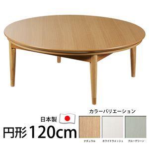 その他 北欧デザインこたつテーブル 【コンフィ】 120cm丸型 こたつ 北欧 円形 日本製 国産 ナチュラル ds-1204278