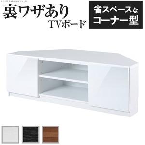 その他 背面収納コーナーTVボード(テレビ台/テレビボード) 幅110cm 前板鏡面タイプ 『ROBIN』 ブラック(黒)【代引不可】 ds-1205453