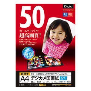 その他 (業務用セット) インクジェット用紙 Digio デジカメ印画紙 強光沢 A4 50枚 JPSK-A4-50G【×5セット】 ds-1522319