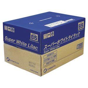 その他 (業務用セット) 王子製紙 スーパーホワイトライラック SWLB5 500枚×10冊入 【×2セット】 ds-1537205