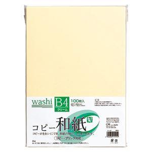 その他 (業務用セット) コピー和紙 B4判 カミ-4BC クリーム 100枚入 【×2セット】 ds-1537451