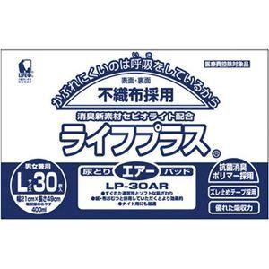 その他 近澤製紙所 尿とりパッド ライフプラス エアーパッドLP-30AR (30枚X8袋) ケース LP-30ARG ds-1550206